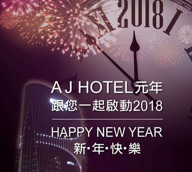 最新消息-新年快樂