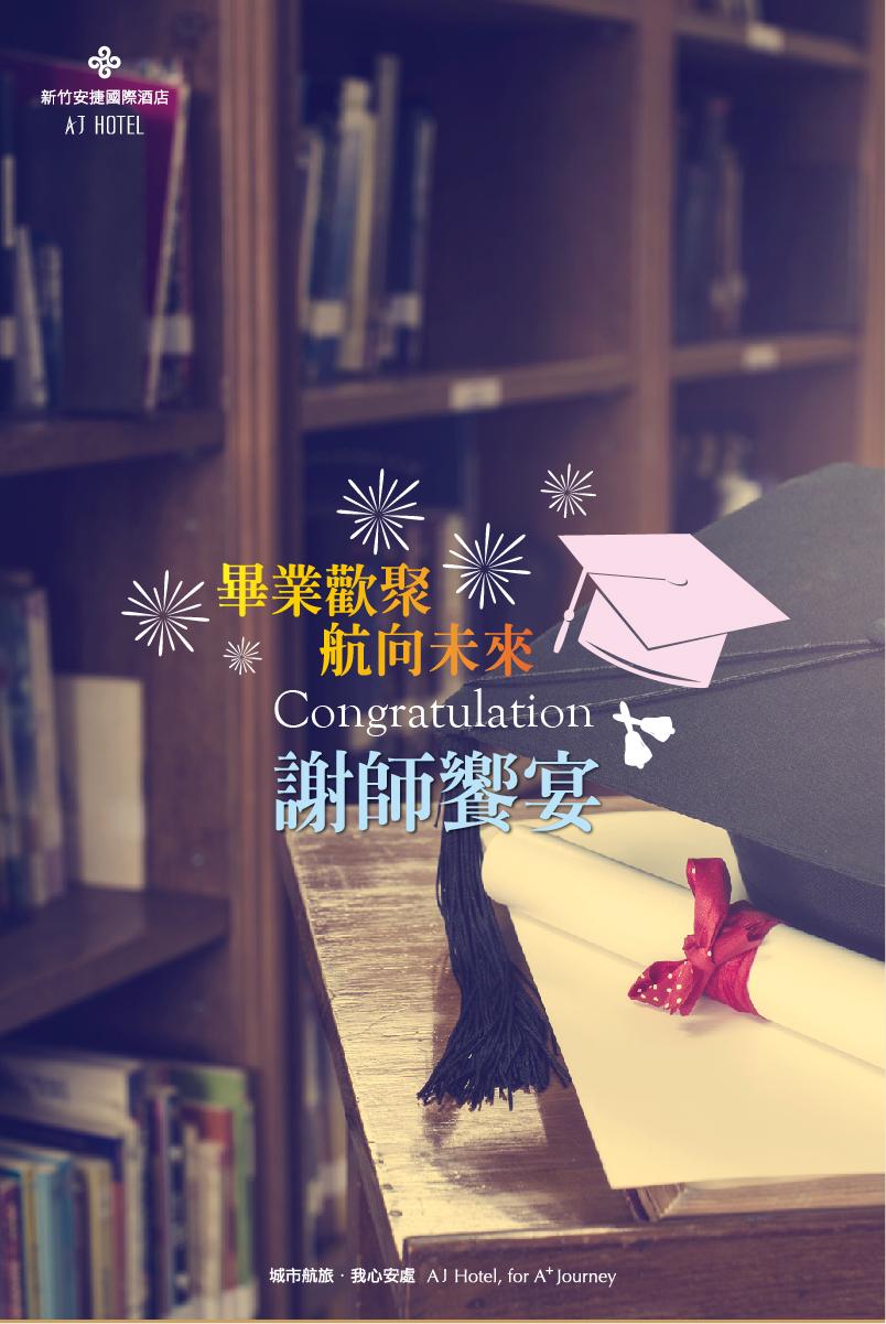謝師宴、畢業、2018