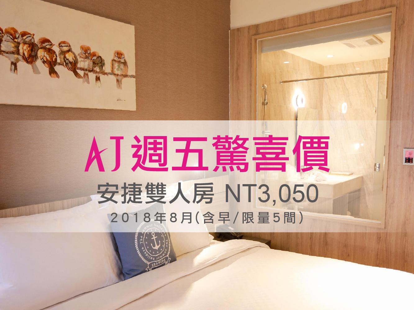 新竹安捷-AJ 7-8月週五驚喜價-官網800X600-Cindy180802-120dpi