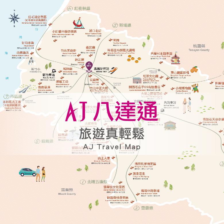 新竹安捷-AJ 7-8月週五驚喜價-官網803X1200-Cindy180720