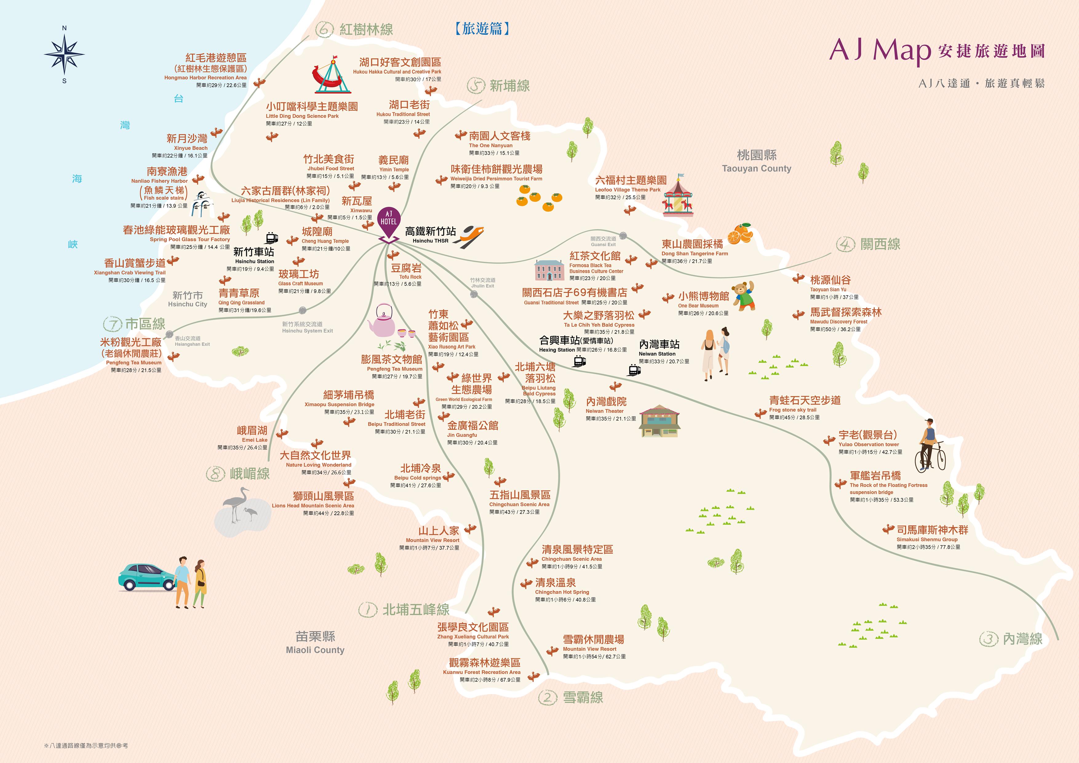 新竹安捷-旅遊八達通Map-4