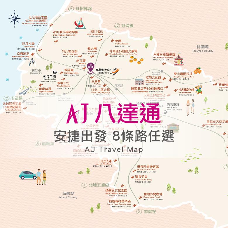新竹安捷-AJ 八達通-官網780X780-Cindy190125