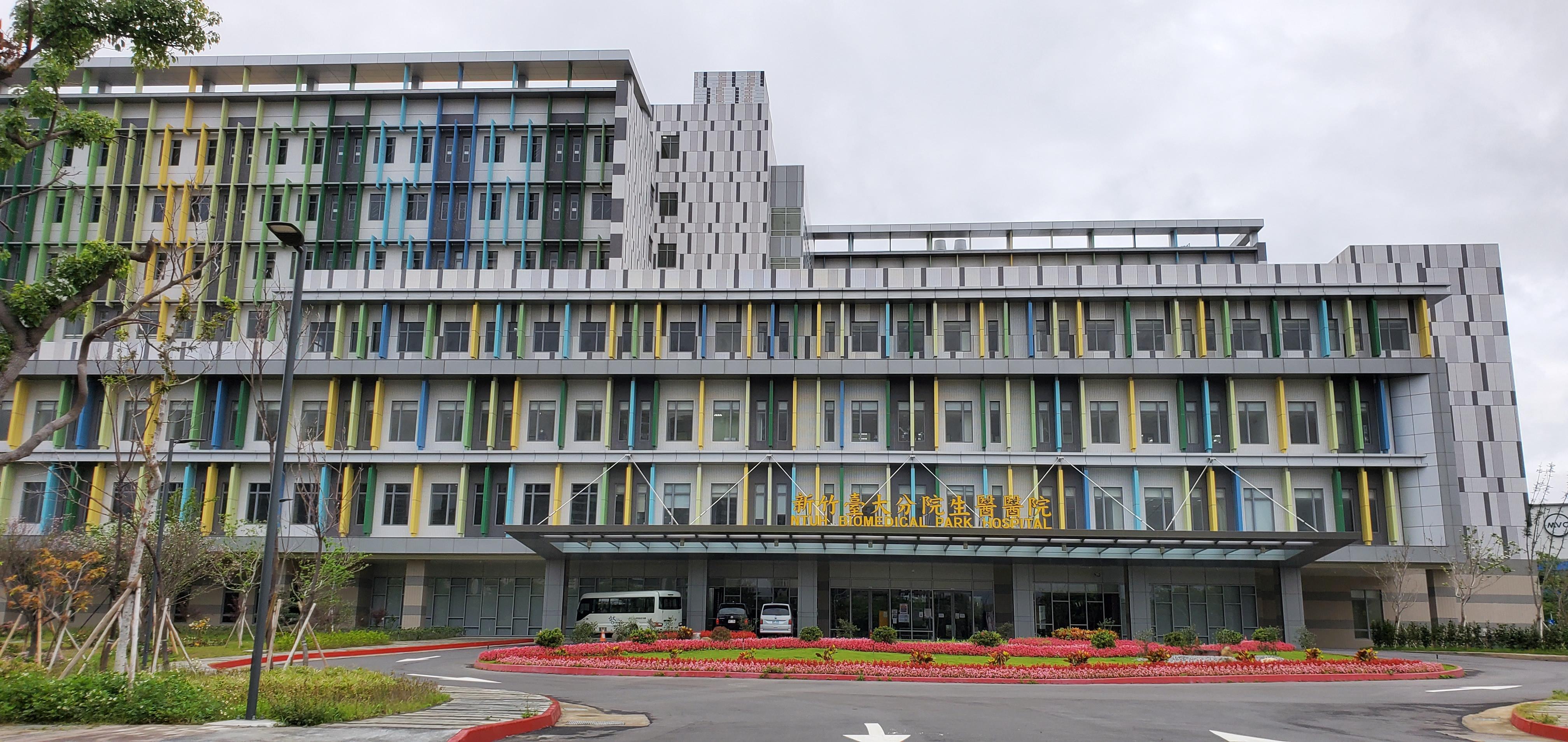 臺大醫院新竹生醫園區分院
