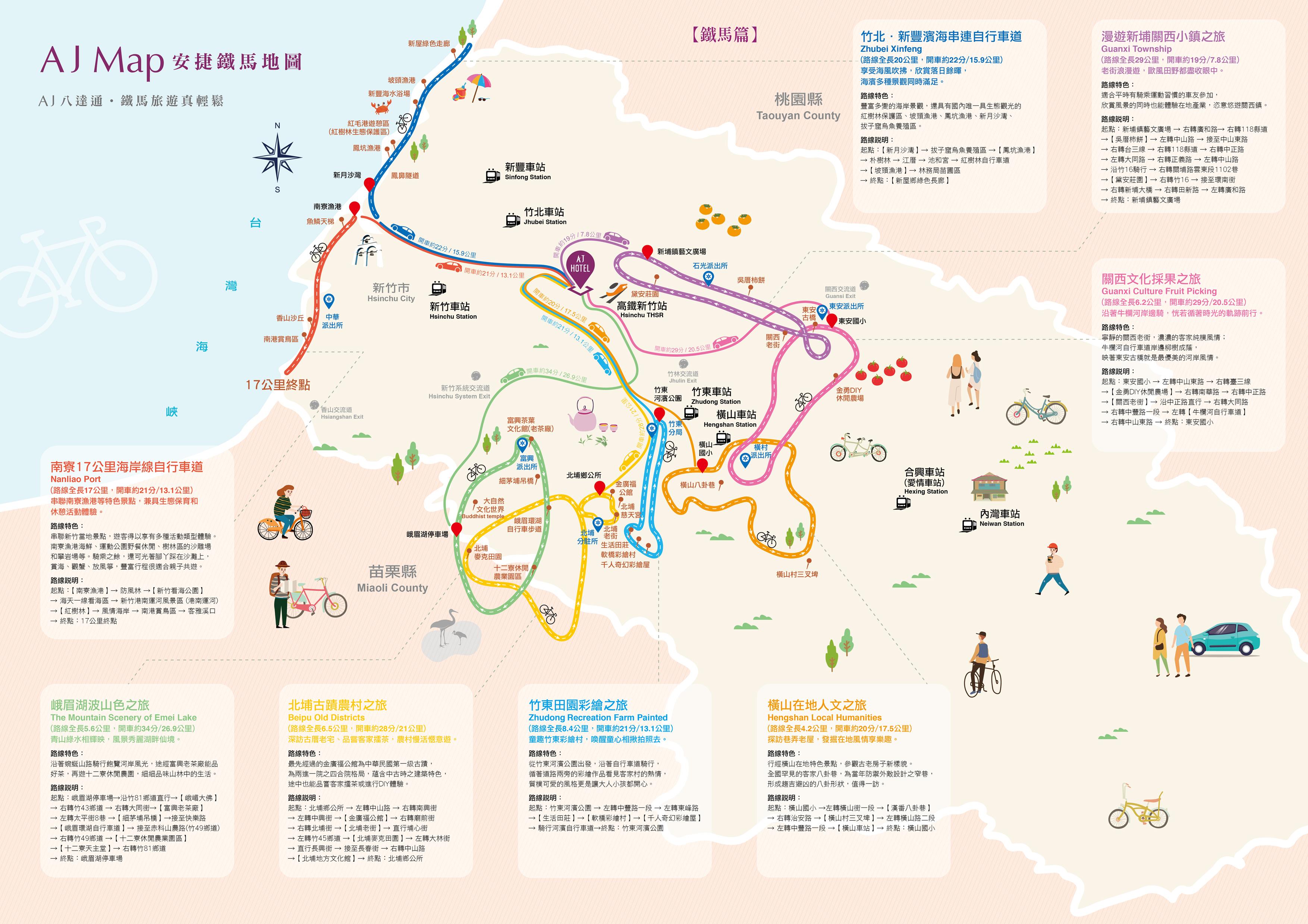 新竹安捷-旅遊八達通Map-Cindy190410-新增景點